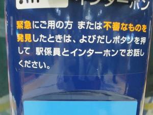 緊急にご用の方 または不審なものを発見したときは、よびだしボタンをおして 駅係員とインターホンでお話ください。