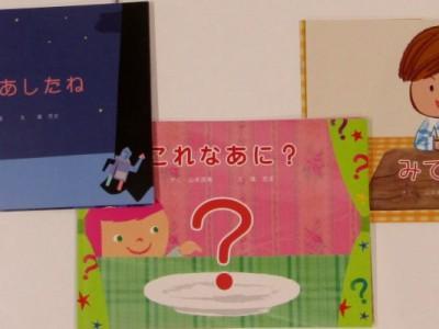 絵本から遊びを拡げる親子教室 WithBook教室 はじめます