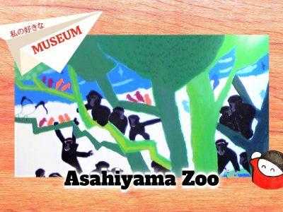 私の好きな世界のMuseum:11旭山動物園