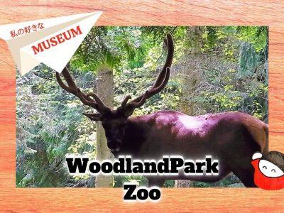 私の好きな世界のMuseum:12 ウッドランドパーク動物園(シアトル)