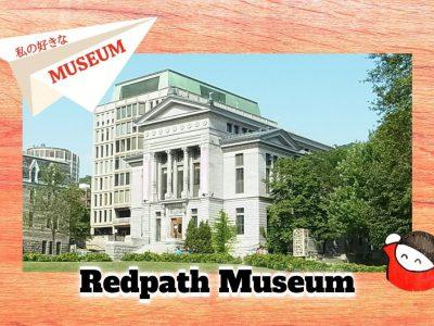 私の好きな世界のMuseum:15レッドパス博物館(モントリオール)