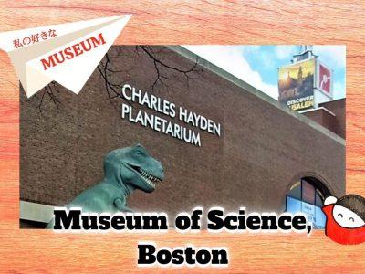 私の好きな世界のMuseum:16ボストンサイエンスミュージアム