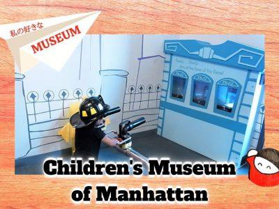 私の好きな世界のMuseum:17マンハッタンチルドレンズミュージアム
