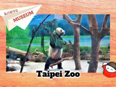 私の好きな世界のMuseum:18台北市立動物園