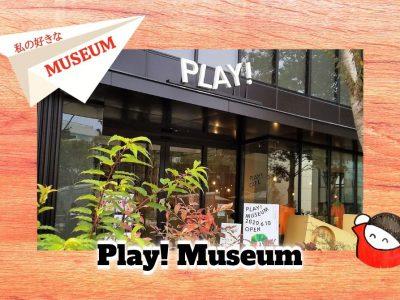 私の好きな世界のMuseum:20プレイ ミュージアム(立川)