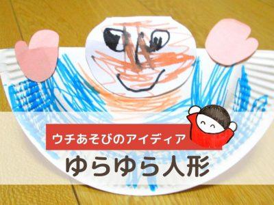 【特別じゃないあそび】紙皿でかんたん工作