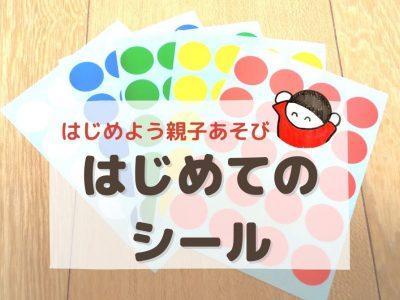 【はじめよう親子遊び】シールデビューをもっと自由に!