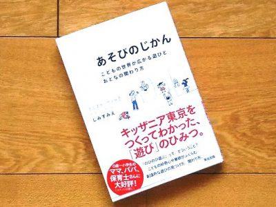 『あそびのじかん』2016年7月発行
