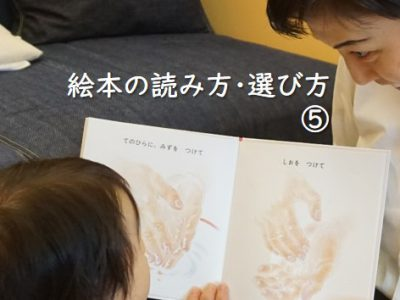 親子で楽しむ絵本選び|4つのポイント