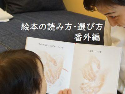 絵本の読み方選び方番外編|オススメ絵本 おかわり!