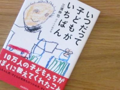 おすすめの本『いつだって子どもがいちばん』